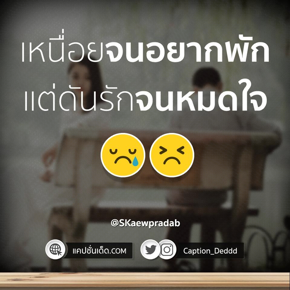 แคปชั่นเศร้า