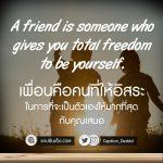 เพื่อนคือคนที่ให้อิสระ ในการที่จะเป็นตัวเองให้มากที่สุด กับคุณเสมอ #คำคมภาษาอังกฤษ #คำคมมิตรภาพ #คำคมเพื่อน #แคปชั่นเพื่อน