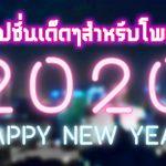 39 แคปชั่นปีใหม่ 2020 โดนๆ แคปชั่นเคาท์ดาวน์ รับปีใหม่ ทุกแนว ที่นี่เลย