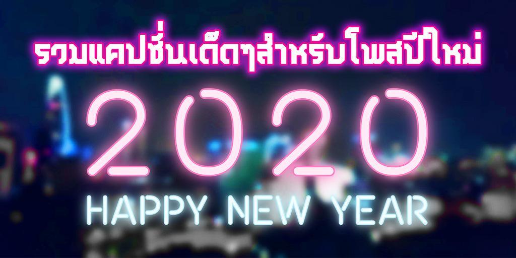 แคปชั่นปีใหม่