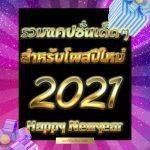39 แคปชั่นปีใหม่ 2021 โดนๆ แคปชั่นเคาท์ดาวน์ รับปีใหม่ ทุกแนว ที่นี่เลย